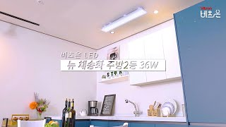 비츠온 LED 뉴 채송화 주방2등 36W