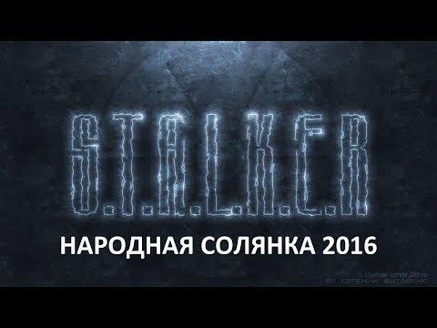 Народная Солянка 2016 #49 Бонусный тайник,Призрак,Х8 и смерть Гавру