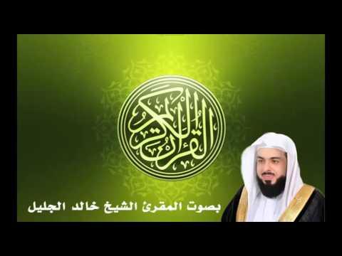 خالد الجليل قصار السور من سورة الأعلى إلى سورة الناس Youtube