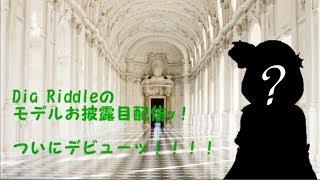 [LIVE] Dia Riddleモデルお披露目配信ッ!!【Vtuber】
