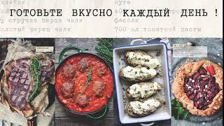 Вкусный Понедельник Готовим на раз два Быстрые рецепты за 30 минут