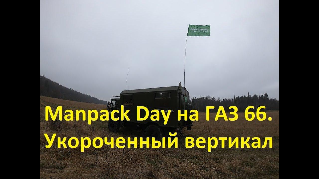 Manpack Day | Полевой выезд на автомобиле ГАЗ 66 КУНГ | Вертикал на 20-40 м. | 16.11.2019