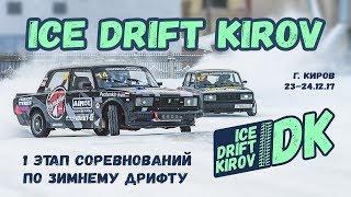 ICE DRIFT KIROV 23-24 2017 .
