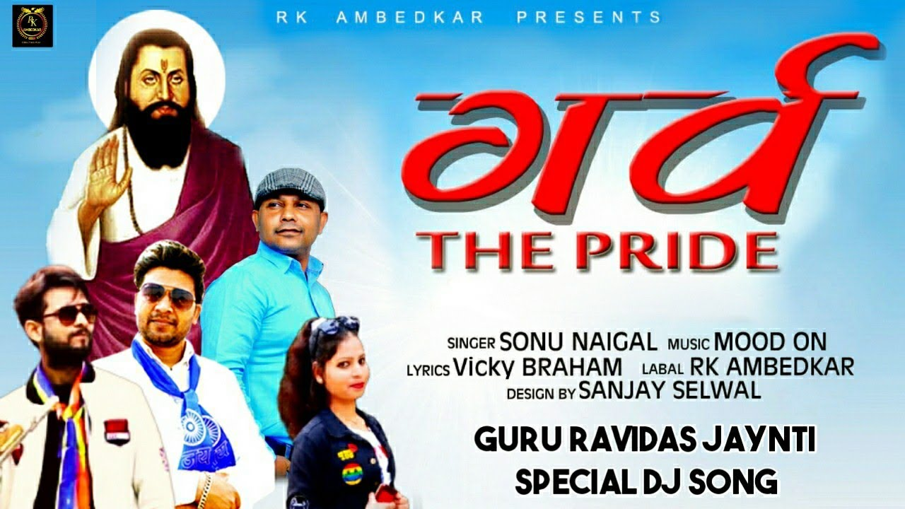 GARV THE PRIDE।।गर्व The Pride।।(Official Video Song)New Ambedkar & Guru Ravidas Song 2021।