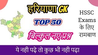 Top 50 Haryana GK New Questions for HSSC in Hindi || Haryana Police Constable and HTET