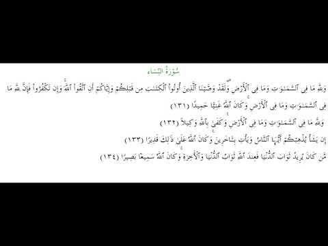 SURAH AN-NISA #AYAT 131-134: 24th June 2020