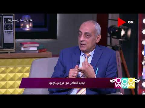 راجل و 2 ستات - المريض اللي خف من كورونا أمتى يكون مش معدي؟..  د. شريف رفعت يجيب  - نشر قبل 20 ساعة