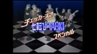 1985年12月31日OA この番組は結構有名(?)なので録画が現存している方も...