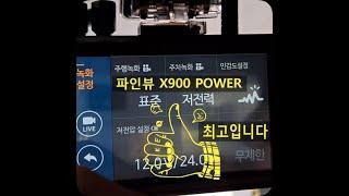 파인뷰 X900 POWER 초저전력모드 대박 #파인뷰 …