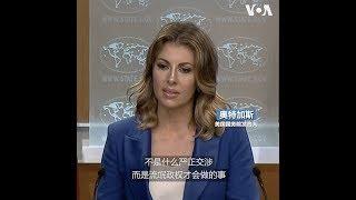 """美国务院:中国曝光美外交官信息是""""流氓政权""""行为"""