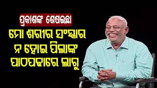 Watch- D Prakash Rao's Exclusive Interview With OTV (Khola Katha)
