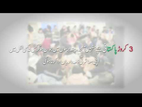 islamabad education for poor/slamabad education for poor