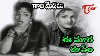 Gaali Medalu Songs - Ee Mooga Chupelara - NTR - Devika