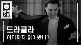 [철학한잔] 드라큘라 어디까지 읽어봤니?