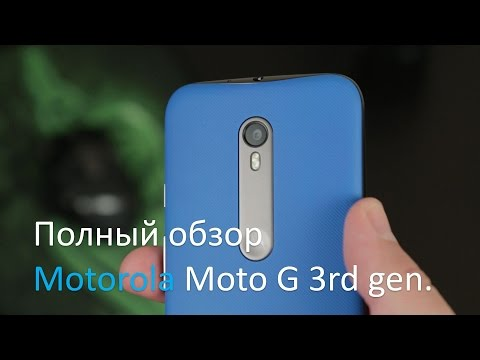 Полный обзор Motorola Moto G 3rd gen (2015)