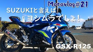 #21【モトブログ・GSX-R125】SUZUKIといえばヨシムラ!マフラーインプレ!バイクで朝の散歩♪MotoGPも開幕だね