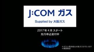 ジェイコムウエスト大阪「J:COMガス訴求CM」