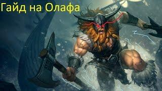 Лига Легенд гайд на Олафа