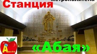 Станция Метрополитена «Абая» Алматы