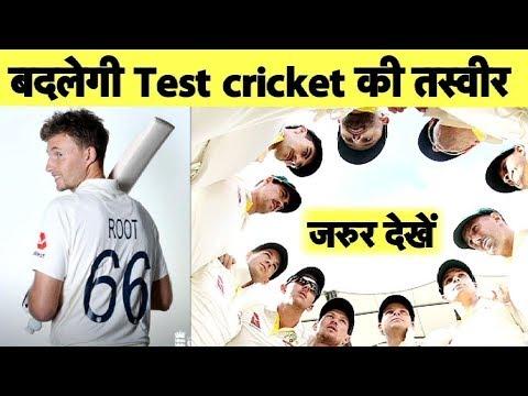 Test Cricket में होगा बड़ा बदलाव,पहली बार No. वाली Jersey पहनेंगे खिलाड़ी   Sports Tak