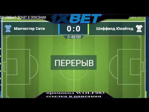Футбол МАНЧЕСТЕР СИТИ - ШЕФФИЛД ЮНАЙТЕД 1-й тайм