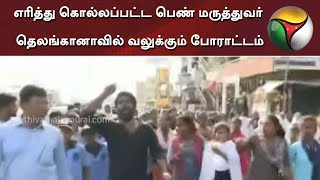 எரித்து கொல்லப்பட்ட பெண் மருத்துவர்: தெலங்கானாவில் வலுக்கும் போராட்டம் | Telangana | Protest