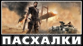 Пасхалки в Mad Max Easter Eggs
