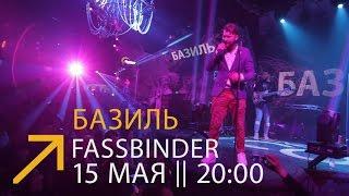 Базиль приглашает тебя в Fassbinder 15 мая в 20:00