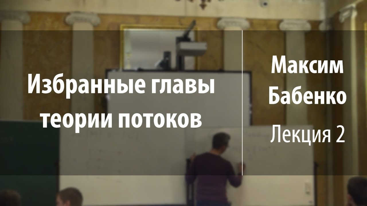 Лекция 2 | Избранные главы теории потоков | Максим Бабенко | Лекториум
