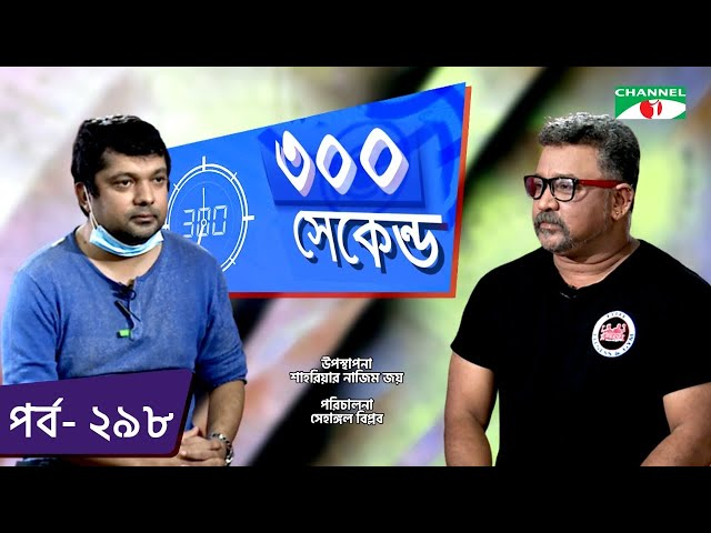 ৩০০ সেকেন্ড | Shahriar Nazim Joy | Don | Celebrity Show | EP 298 | Channel i TV