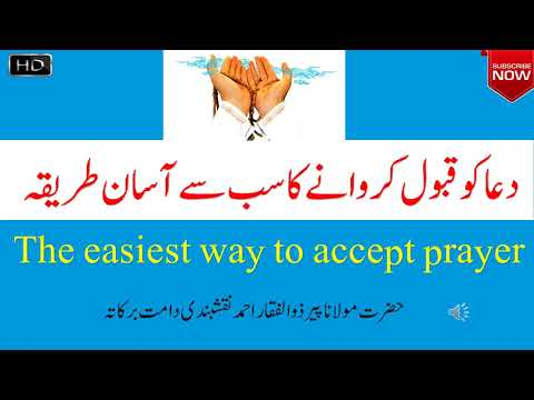 The easiest way to accept prayer dua qabool krwain | دعا | Peer Sb Bayan