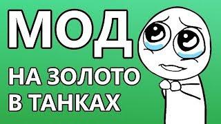 МОД НА ЗОЛОТО В ТАНКАХ 1.6 АВГУСТ 2019