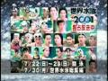 B'z「GOLD」 世界水泳福岡2001ver.