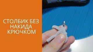 Как вязать столбик без накида крючком из плюшевой пряжи