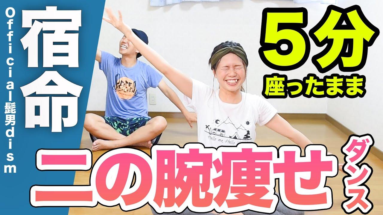 【座って3分】髭男dismの「宿命」で二の腕痩せダンス踊ろぉおおお!!