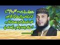 Hafiz Abubakar Madni || New Mehfil E Naat || Hafiz Abubakar 2017 video
