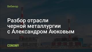 видео Перспективы развития черной и цветной металлургии