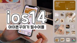 iOS 14 활용팁   #아이폰위젯 아이폰꾸미기, 필수…