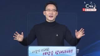 The Life 지구촌교회 김인환 목사 – 신실하게 믿음을 지켰지만, 유혹에는
