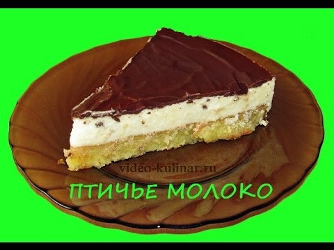 Птичье молоко торт с сгущенкой