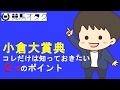 【2017小倉大賞典】これだけは知っておきたい2つのポイント