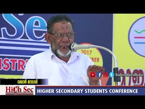 MSM Highsec 2017 | Students Conference | Waqar Moulavi | Alappuzha