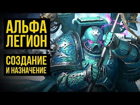 Альфа-Легион. Создание и назначение. Warhammer 40000. Gex-TV
