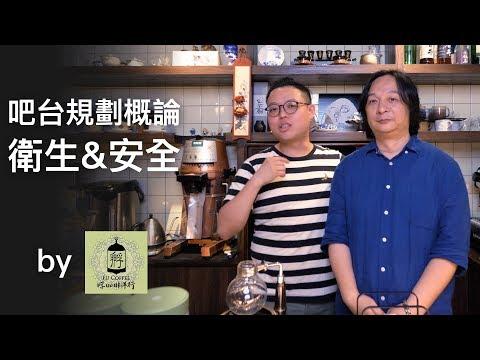 硬派90秒_#32_吧台規劃〔安全&衛生〕by孵咖啡