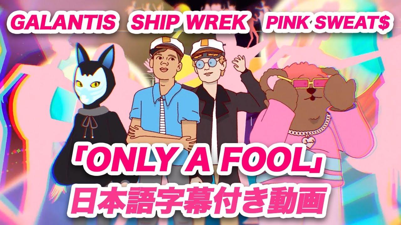 ギャランティス、シップ・レック、ピンク・スウェッツ 「Only A Fool / オンリー・ア・フール」 日本語字幕動画