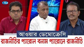Our Democracy | রাজনীতির প্যারোল বনাম প্যারোলে রাজনীতি | আওয়ার ডেমোক্রেসি | Rtv Talkshow