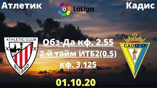 Атлетик Кадис прогноз 01 010 20 Ла Лига прогноз на футбол