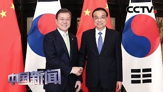 [中国新闻] 李克强会见韩国总统文在寅 | CCTV中文国际