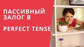 Страдательный залог в английском языке — Когда нужно использовать времена Perfect в Passive