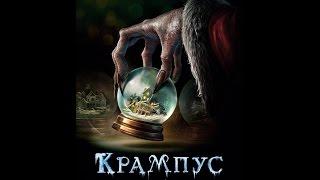 Крампус 2016 трейлер русский | Filmerx.Ru
